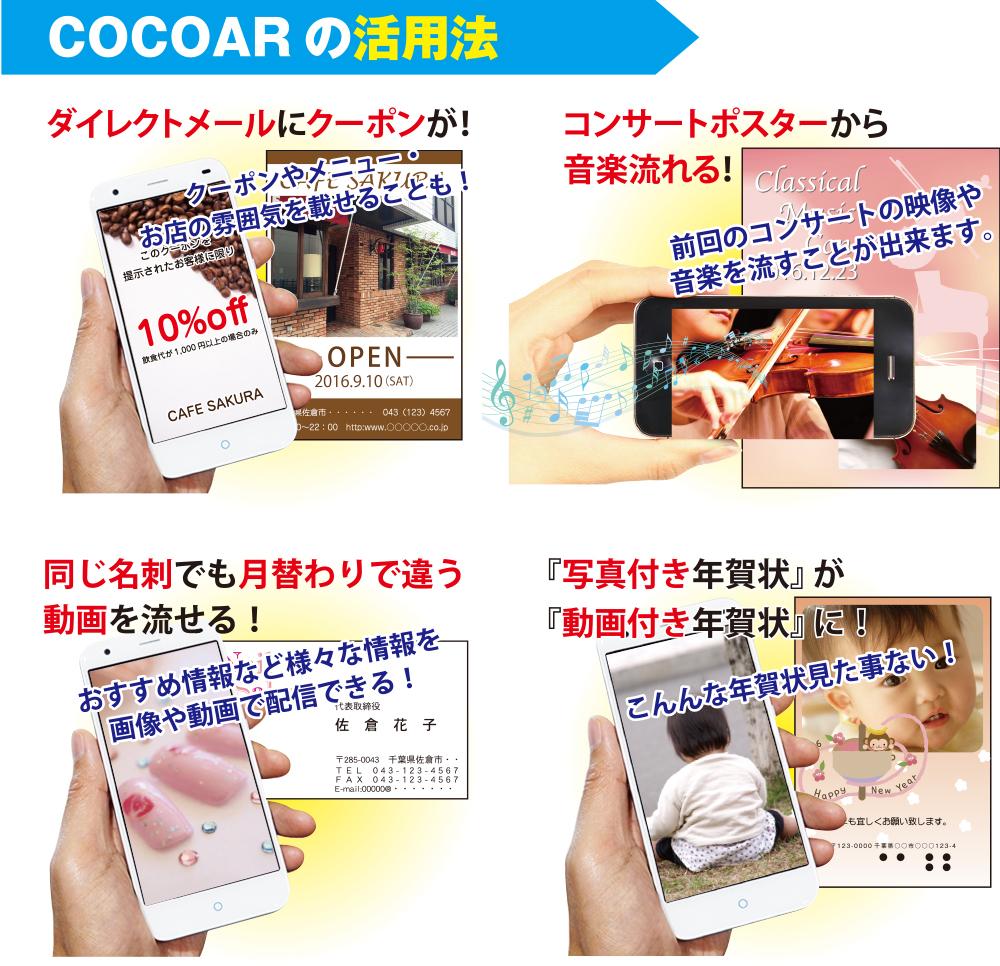 COCOARの活用法