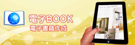 電子BOOK