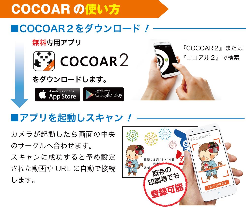 COCOARの使い方